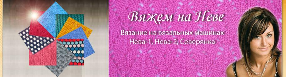 Полезный сайт Нева-2