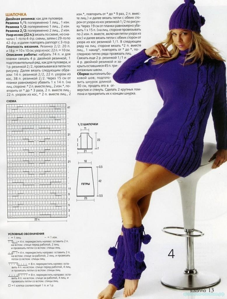 фиолетовые гетры2