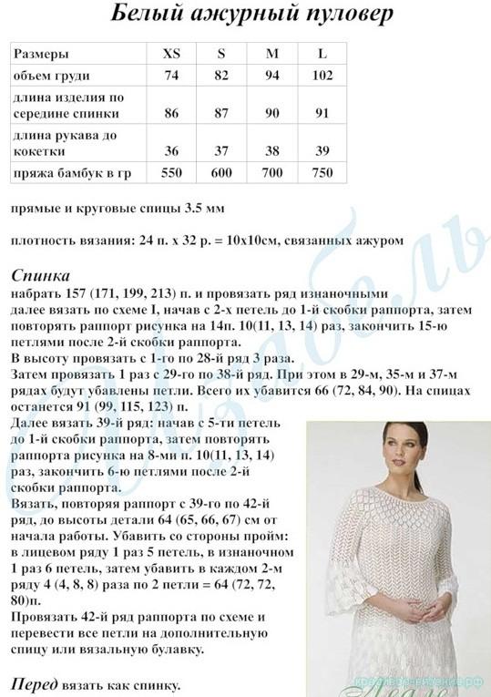ajurnoe-platie-tunika1