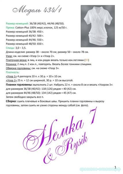 vyazanie-pulover-3