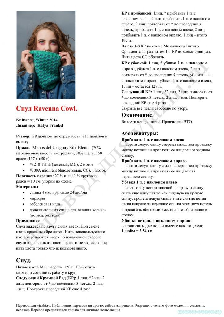 Снуд Ravenna Cowl 01