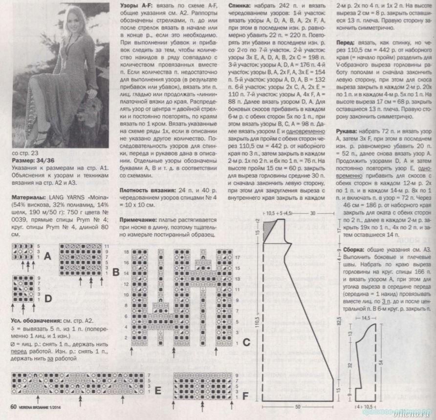 vyazanoe-dlinoe-plate-2