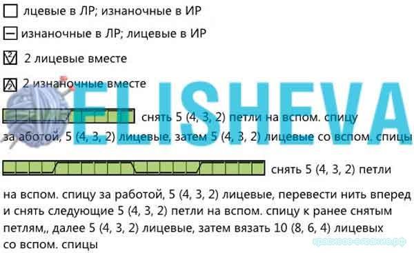 1419026042_shapka-s-kosami-1
