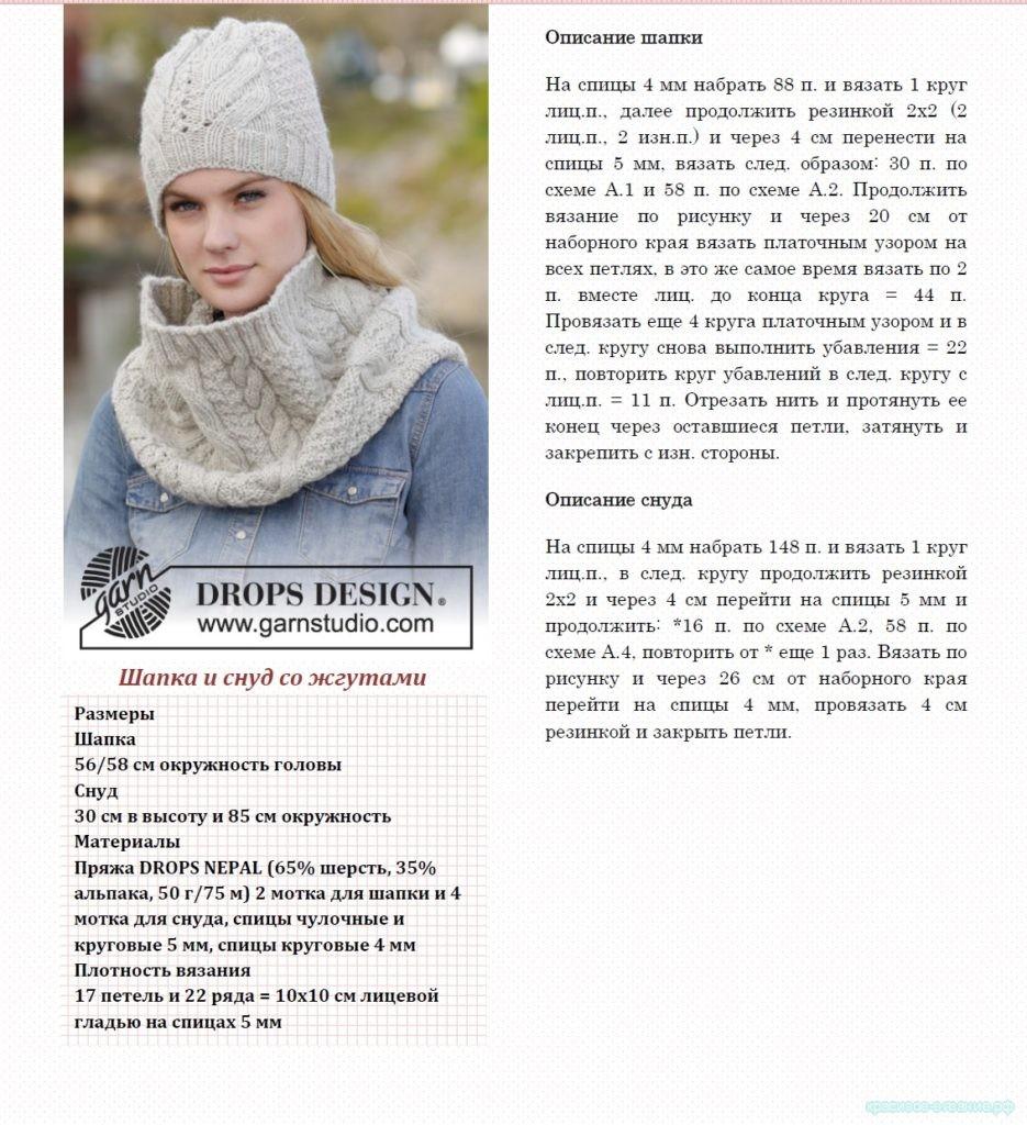 Комплект шапка и шарф, шапка и шарф женский, комплекты 99